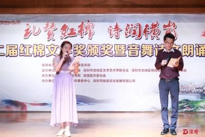 诗润横岗!第二届红棉文学奖举行颁奖仪式