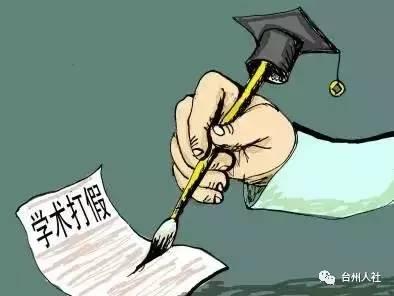 特评丨摘掉博士帽:假装做学术的越来越不好混了