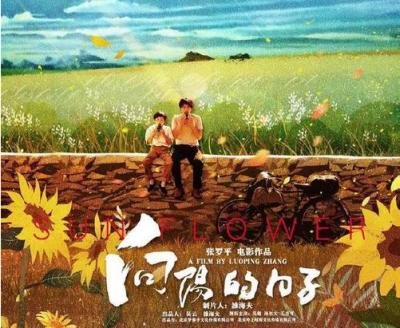 """""""最好的爱是陪伴""""!《向阳的日子》导演张罗平做客尚影周沙龙"""