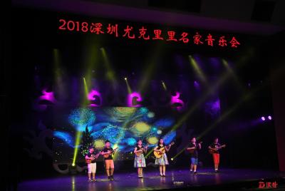 第三届深圳尤克里里交流邀请赛决赛暨名家音乐会举行