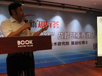 """《生态环境监测对""""一带一路""""战略的重要性研究》演讲在深圳举行"""