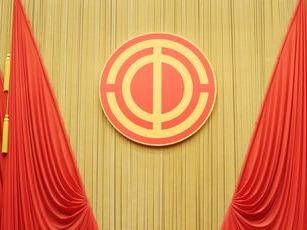 中国工会第十七次全国代表大会在京开幕 习近平到会祝贺