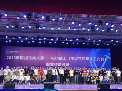 深圳电切削工职业技能竞赛举行