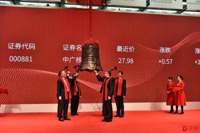 """中广核正式登陆A股,打造""""中国核技术第一股""""!"""