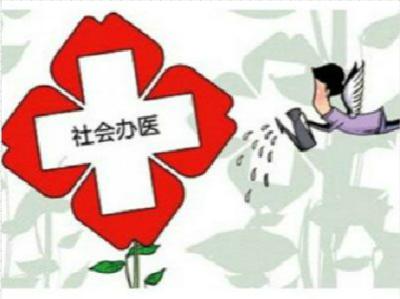 李克强:政府别让社会办医四处求爷爷告奶奶