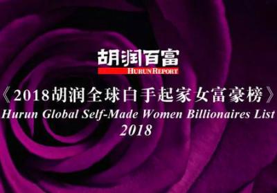 2018胡润全球白手起家女富豪榜:深圳7位女富豪上榜