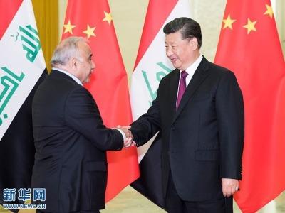 习近平会见伊拉克总理阿卜杜勒-迈赫迪