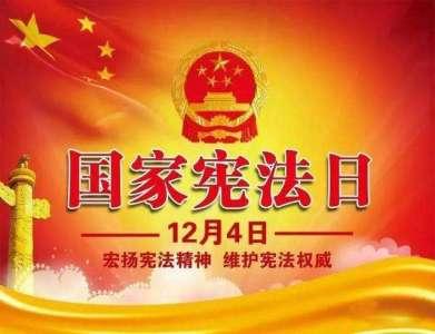 深圳市人大常委会举行国家宪法日座谈会