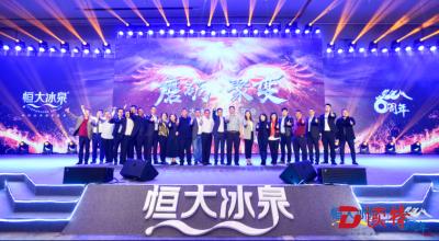 """""""磨砺聚变,务实经营""""恒大冰泉召开2020年全国经销商大会"""