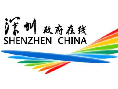 2019年中国政府网站绩效评估结果出炉!深圳居全国第一