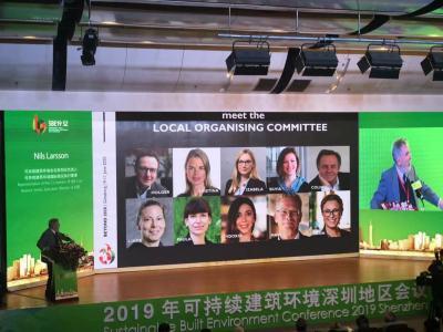 2019年可持续建筑环境深圳地区会议开幕