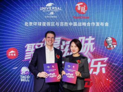 北京环球度假区与百胜中国宣布战略合作 共创欢乐创新的娱乐餐饮体验