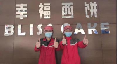 幸福西饼捐赠100万元驰援抗击疫情