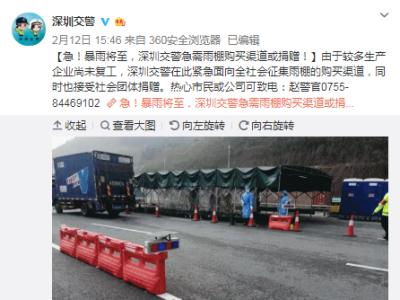 暴雨将至,深圳红牛紧急再捐一批疫情防控物资