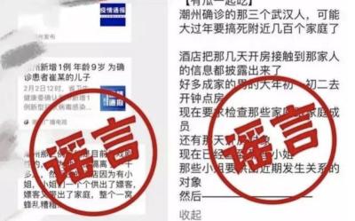 防疫科普   绿茶、陈皮水能预防新冠病毒感染?都是谣言! 