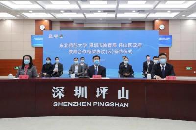 坪山区与东北师范大学再度合作,携手打造深圳东部教育高地
