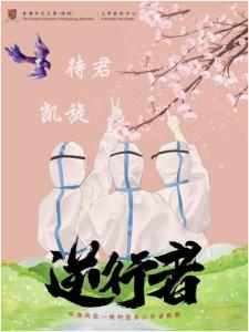 """港中大(深圳)合唱团""""云集结"""" 向最美""""逆行者""""送上真挚祝福"""