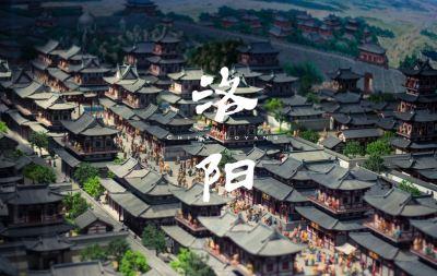 """河南洛阳:招商引资优惠政策""""金十条"""" (2020年版)"""