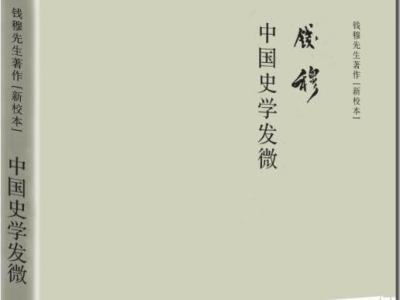 荐书|读钱穆这三本书,了解宋明理学源流、中国思想史脉络及中国史学发微