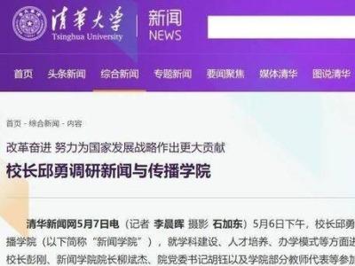 清华大学新闻与传播学院从今年起取消本科招生