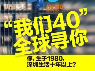 """(重稿)""""我们40"""" 全球寻你"""