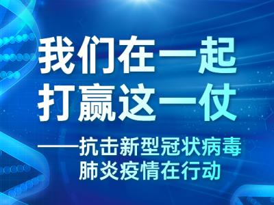 中山:坚持令行禁止忙而不乱 筑牢疫情防控严密防线