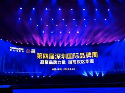 """深圳国际品牌周献礼特区建立40周年 喜茶获""""新茶饮开创者""""荣誉称号"""