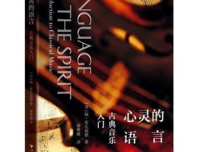 荐书 | 一本叙述性的古典音乐简史,一本为新手准备的入门书 《心灵的语言》出版