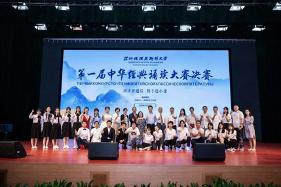 腹有诗书气自华:深北莫成功举办第一届中华经典诵读大赛