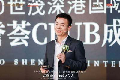 世茂深港国际中心•胡润经济新峰口论坛在深举行
