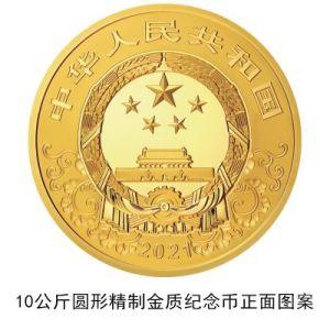 央行将发行牛年金银纪念币一套15枚:最重一枚纯金10公斤