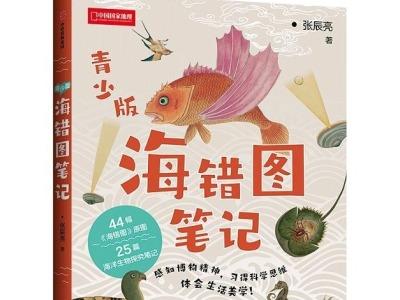 荐书   《海错图笔记》:一本多元解读清代海洋生物的图谱