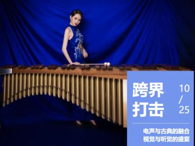 """跨界""""乐""""无边!宝安爱乐乐团打击乐专场音乐会10月25—26日举办"""