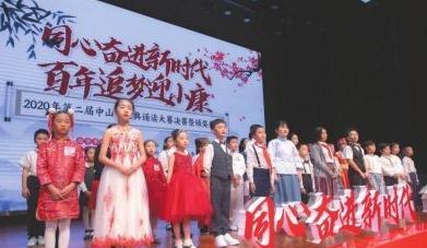 诵中华经典,抒爱国情怀!第二届中山市经典诵读比赛决赛举行