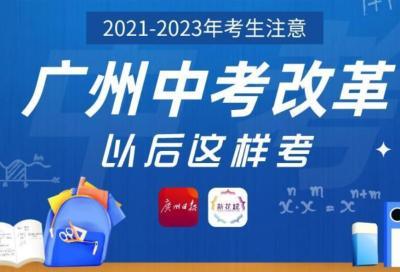 """广州""""新中考""""方案公布:新增历史科,体育分值提高至70分"""