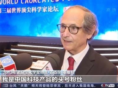 诺贝尔化学奖得主:我是中国科技产品的头号粉丝