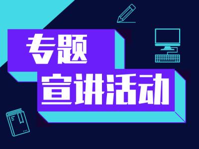 """183场次!罗湖区近5万师生参与""""扫黄打非""""进校园宣传活动"""