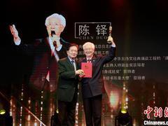 """第五届""""中国诵读艺术家颁奖盛典""""举行"""