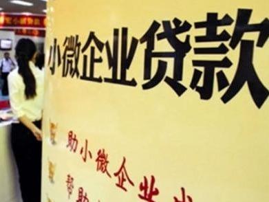 深圳:10月末全市普惠小微贷款余额超8898亿元!