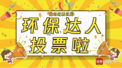 """盐田区第五届""""环保达人""""启动网络投票评选"""