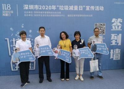 """深圳迎来首个""""垃圾减量日"""",全市110多个商圈发动垃圾减量宣传"""