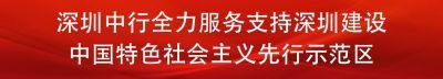 深圳中行:赓续特区精神 奋力争当深圳金融先行者