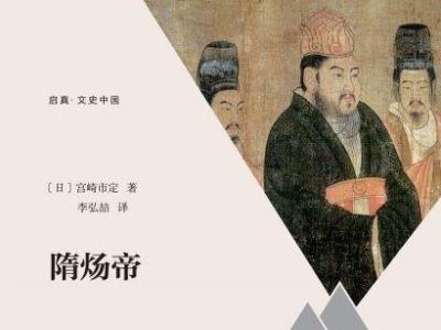 荐书 | 宫崎市定的史学著作《隋炀帝》出版