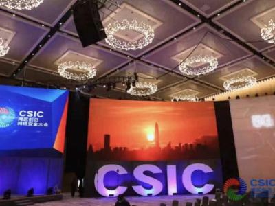 """""""新基建 新安全""""湾区创见·2020网络安全大会在深圳开幕"""