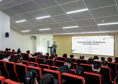 华夏文明与传播创新高峰论坛暨华夏传播研究会年会在深圳大学举行