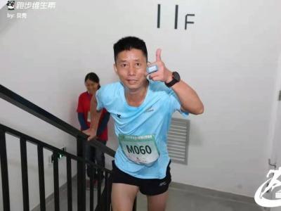 2020年深圳光明精英登楼赛举行