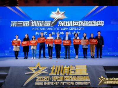 """华润万家荣获""""深圳2020年度最值得网民信赖品牌"""""""