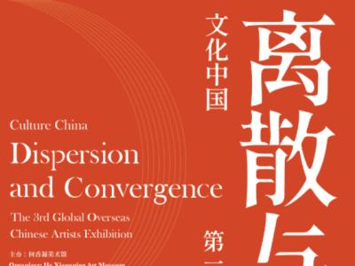第三届全球华人艺术展即将与你相约