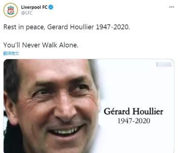 利物浦功勋主帅霍利尔去世 曾率队夺得六个冠军