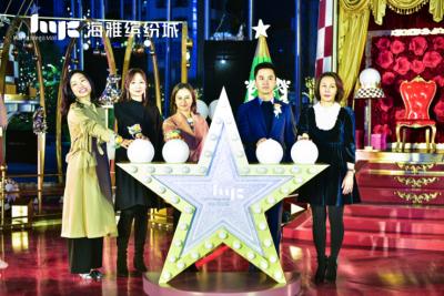 2020圣诞节,海雅缤纷城开启木马王国狂欢